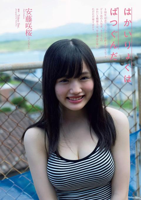 安藤咲桜01