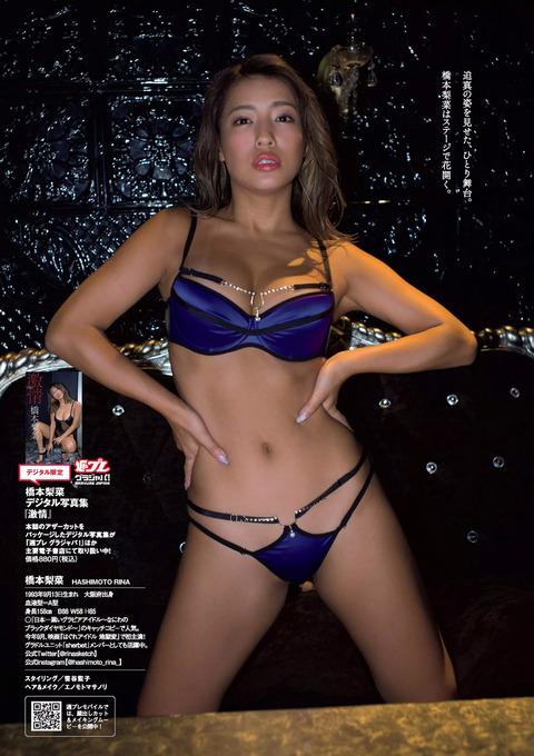 橋本梨菜08