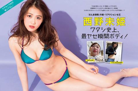 西野未姫01