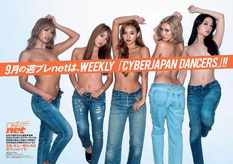 CYBERJAPAN DANCERS12