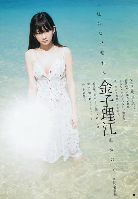 金子理江10060