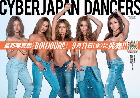 CYBERJAPAN DANCERS01