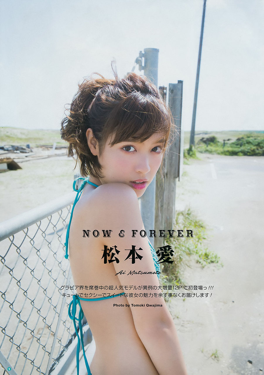 【エンタメ画像】JELLY専属美人モデル松本愛ちゃんのスレンダースリムビキニグラビア画像