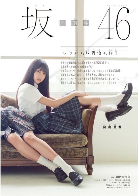 乃木坂 4期生02
