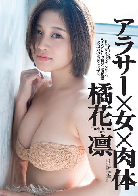 橘花凛06