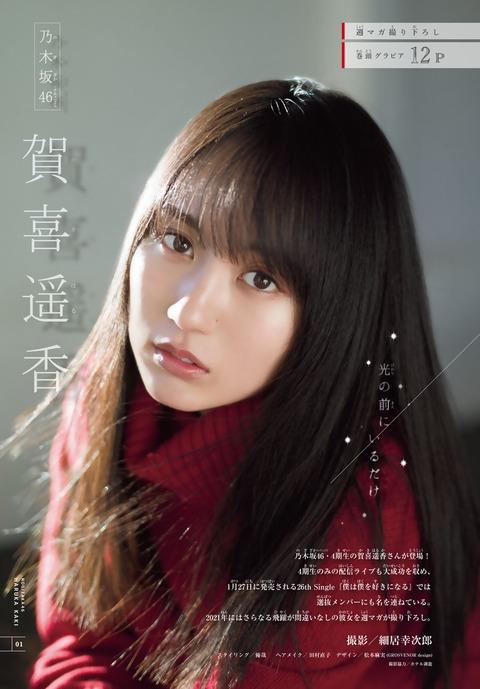 賀喜遥香01