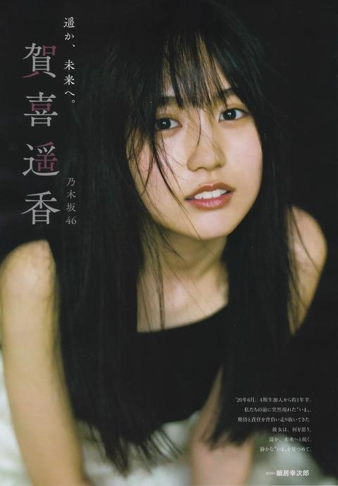 賀喜遥香02