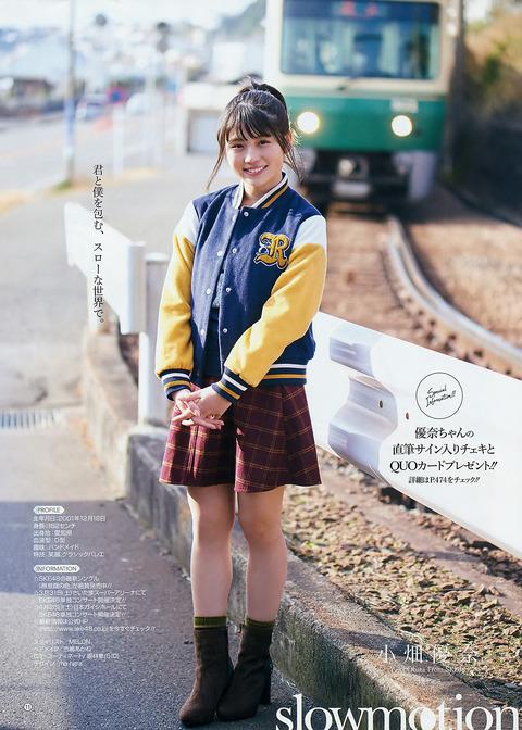 小畑優奈11