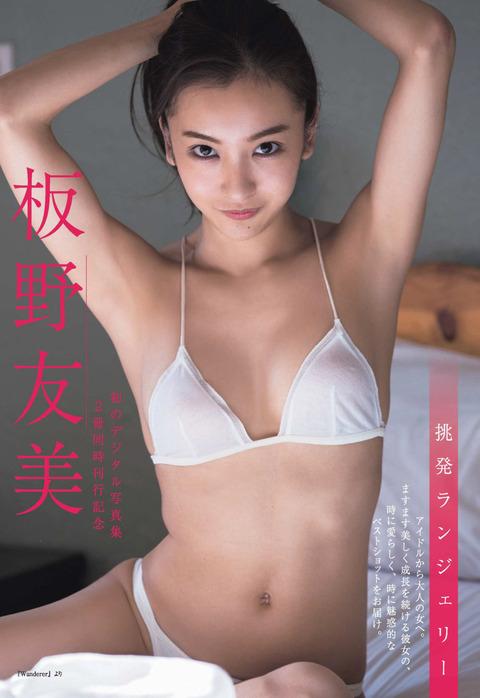 板野友美09