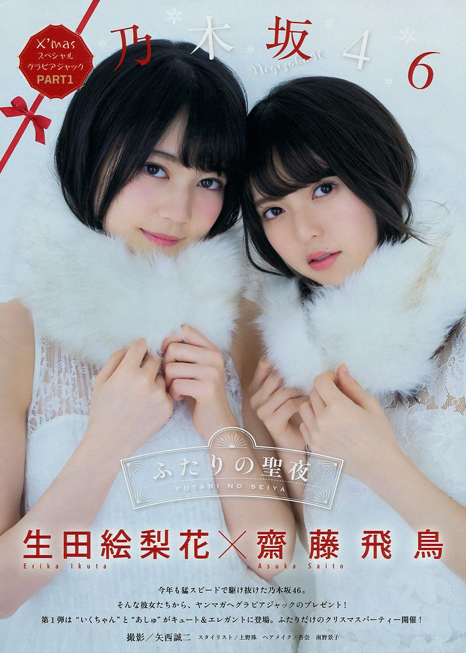 【エンタメ画像】キャワワー!!!乃木坂46 人気メンバーの最新グラビア画像!!!
