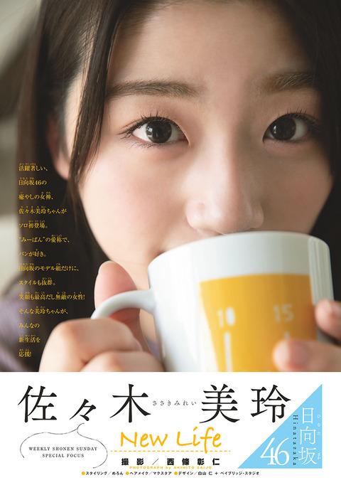 佐々木美玲01