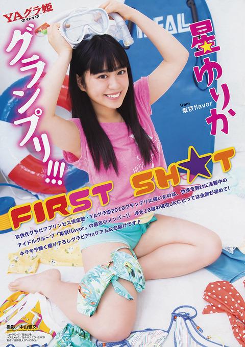 YAグラ姫2019グランプリ 星ゆりかちゃん(16歳)現役JKの水着グラビア画像!