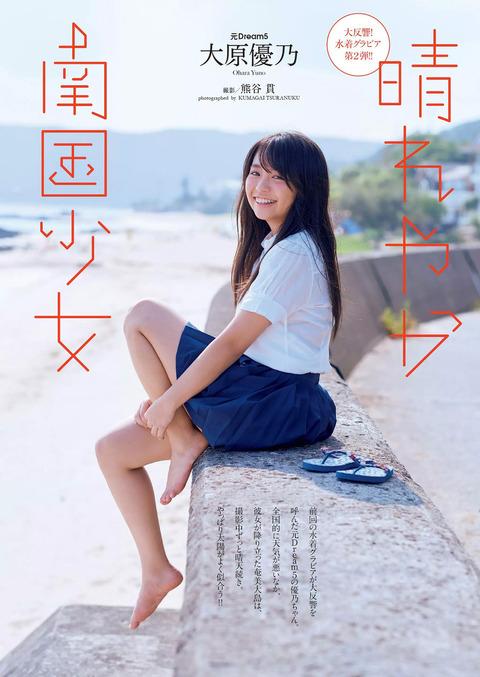 大原優乃07