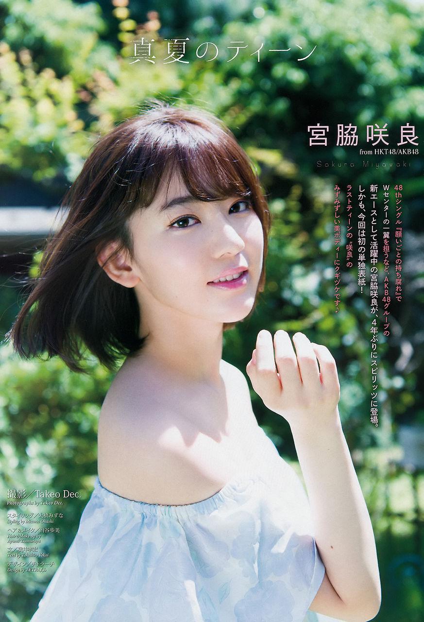 【エンタメ画像】美女になりました!!AKB48のエース 宮脇咲良ちゃんのエロチャーミンググラビア画像!!
