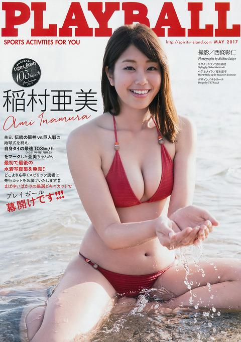 稲村亜美001