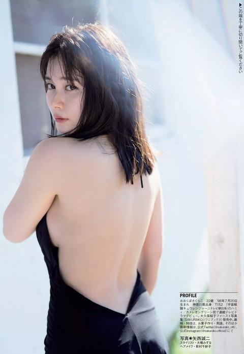 大久保桜子007