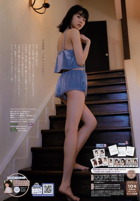 武田玲奈13
