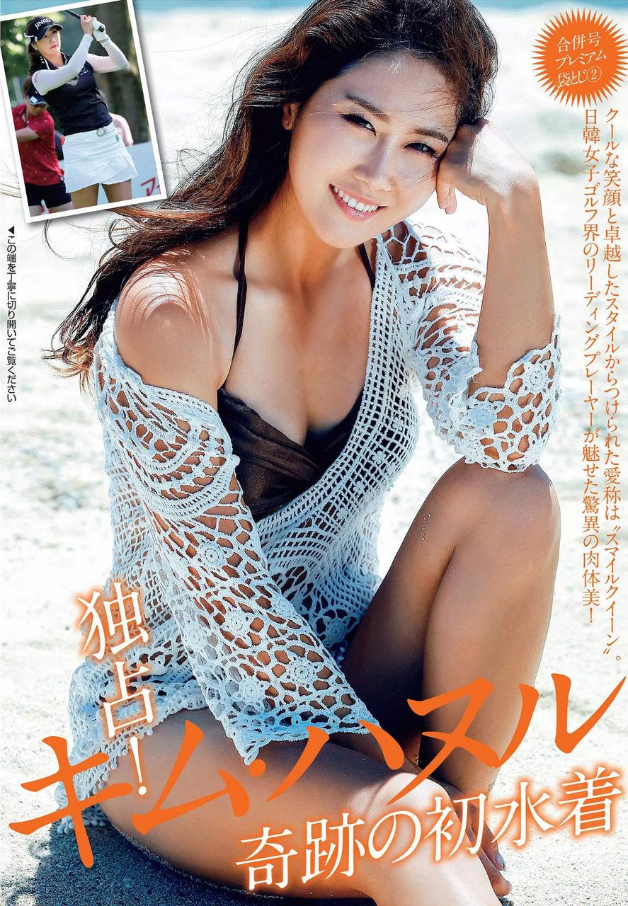 【エンタメ画像】韓国女子ゴルファー キム・ハヌルちゃん可愛すぎるだろっ♪グラビア画像