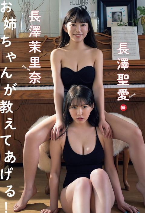長澤姉妹01