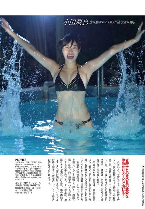 小田飛鳥07