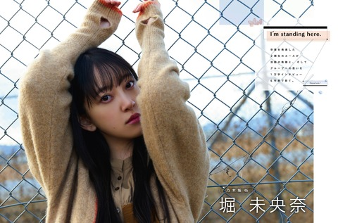 堀未央奈01