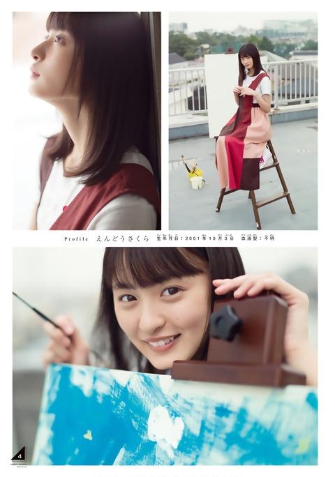 乃木坂 4期生05