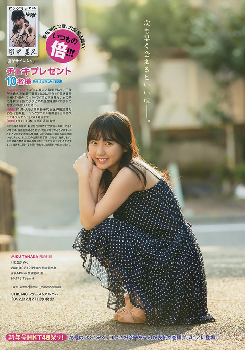 田中美久09