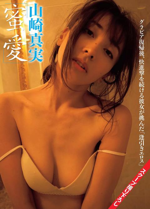 山崎真実01
