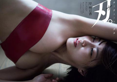 岸明日香01