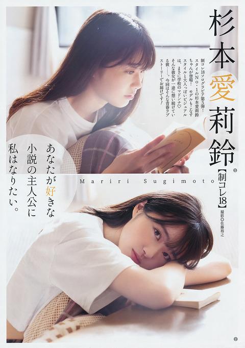 杉本愛莉鈴01