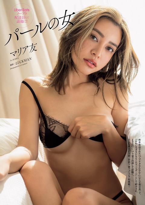 マリア友01