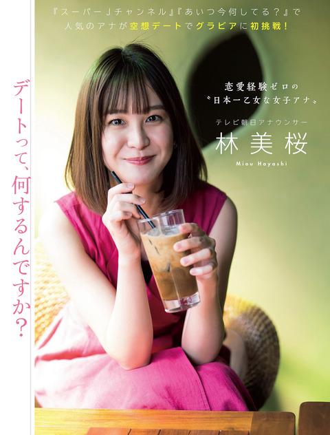林美桜001