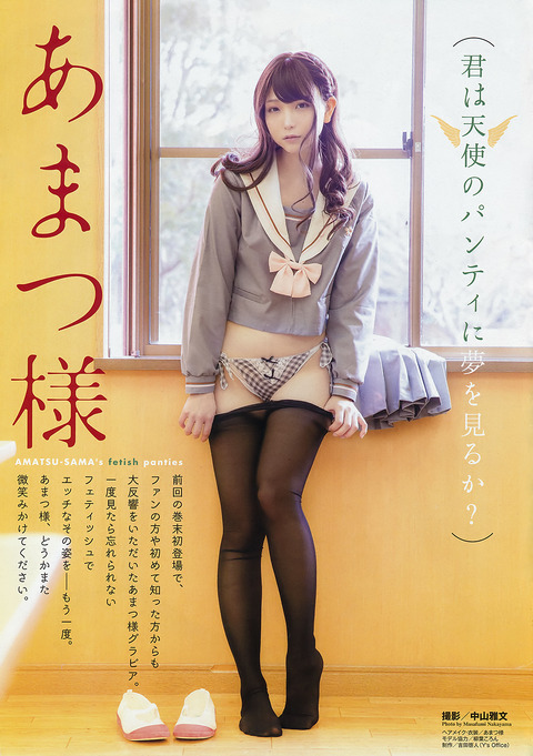 パンツを見せたら日本一なコスプレイヤーあまつ様のエッチなグラビア画像!