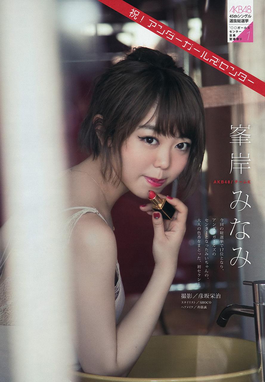 【エンタメ画像】何故写真集が売れなかったのか!AKB48峯岸みなみちゃんの艶っぽいグラビア画像