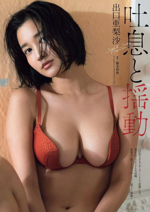 出口亜梨沙51