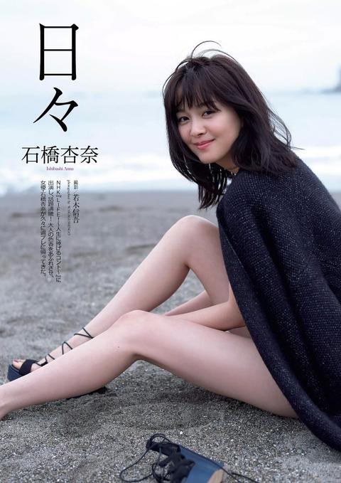 石橋杏奈001
