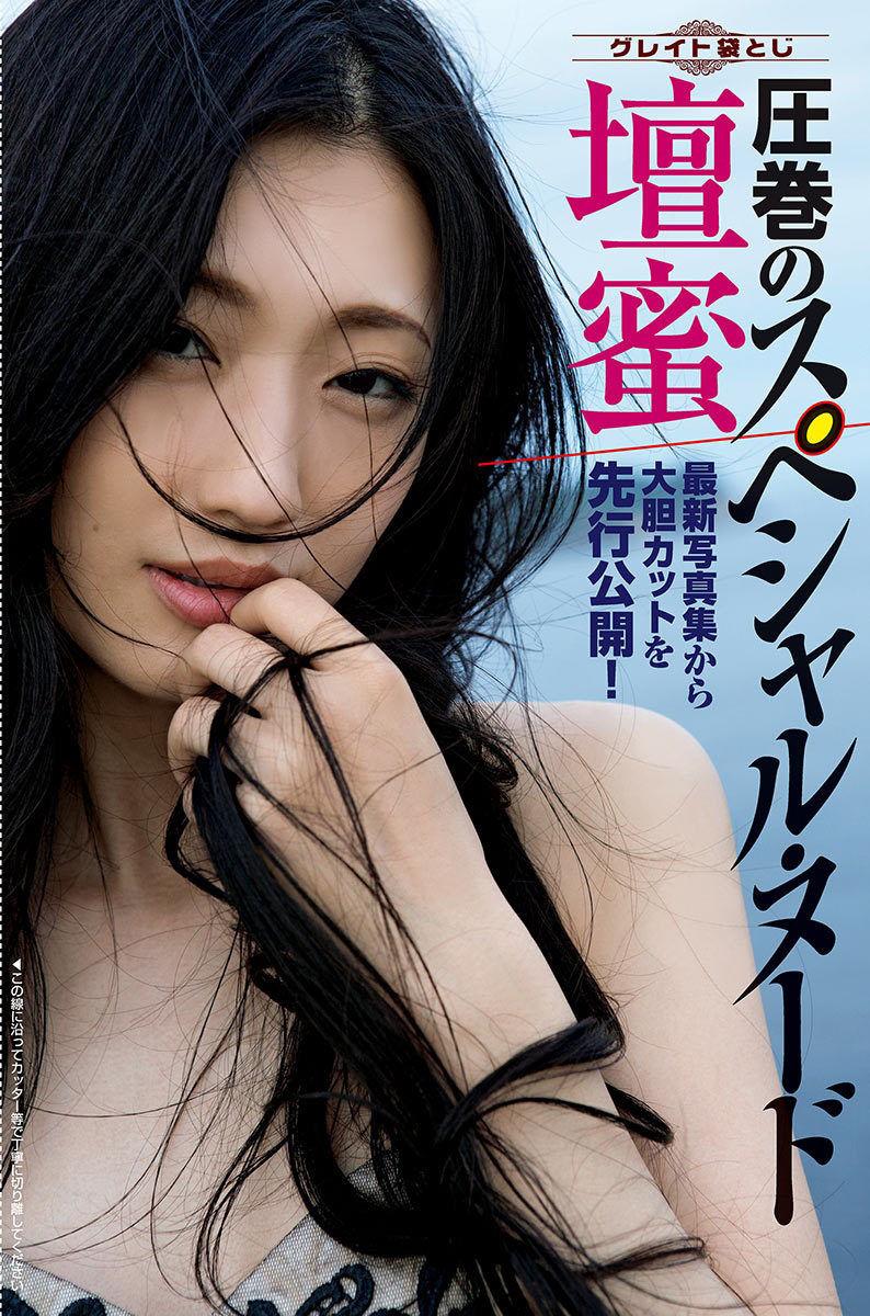 【659件】壇蜜 おすすめの画像【2020】   壇蜜, 蜜, 壇蜜 写真集