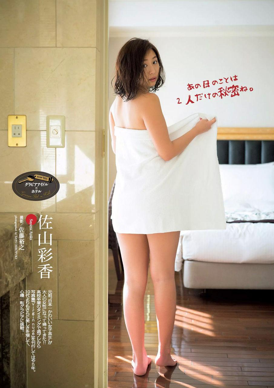【エンタメ画像】スイムスーツギャル佐山彩香ちゃんの抱き心地が良さそうむっちり体☆グラビア画像