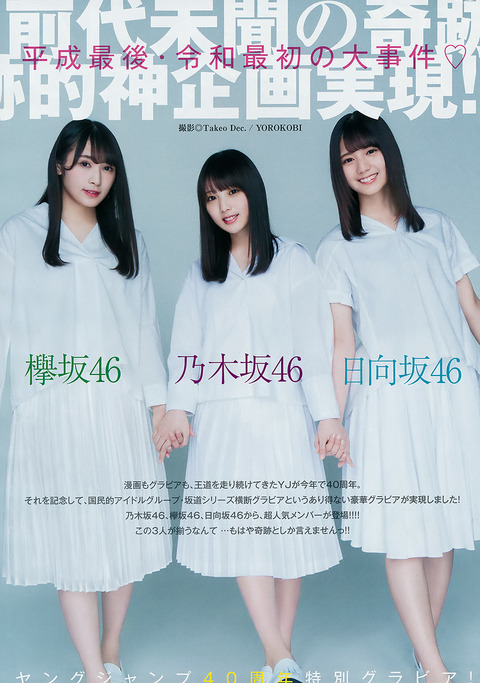 乃木坂4608