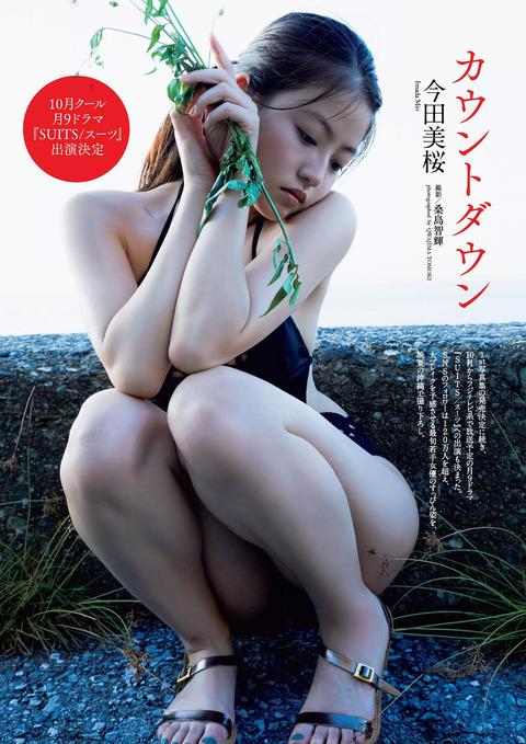【エロ画像】福岡の奇跡こと今田美桜ちゃんのプリップリなお尻が素晴らしい!!ビキニグラビア画像
