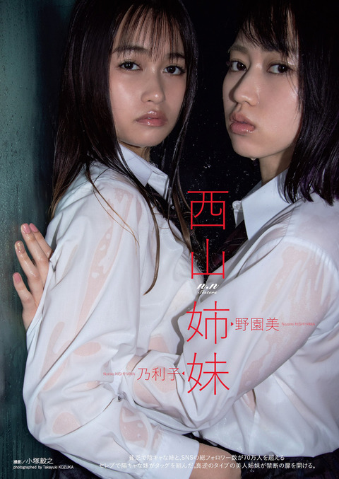 西山姉妹01