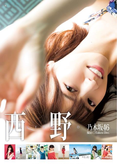 西野七瀬03