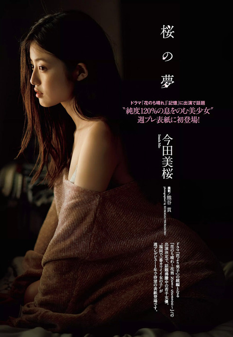 今田美桜01