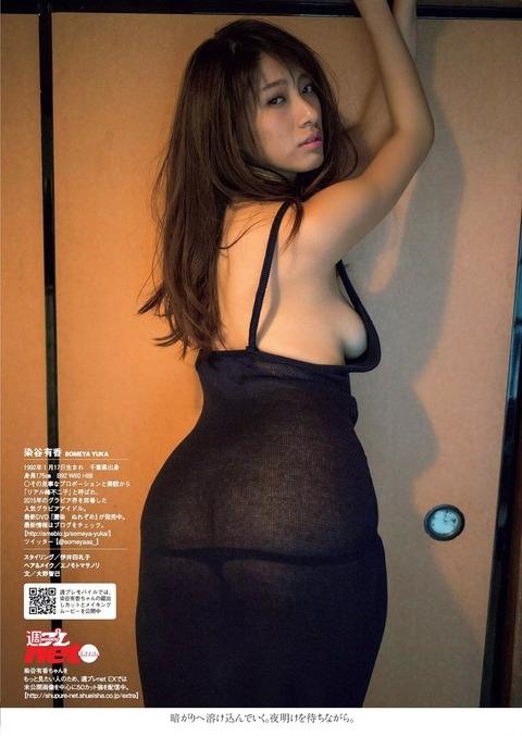 染谷有香03027