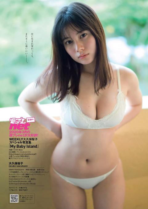 大久保桜子18