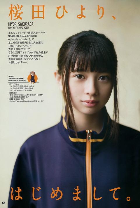 桜田ひより01