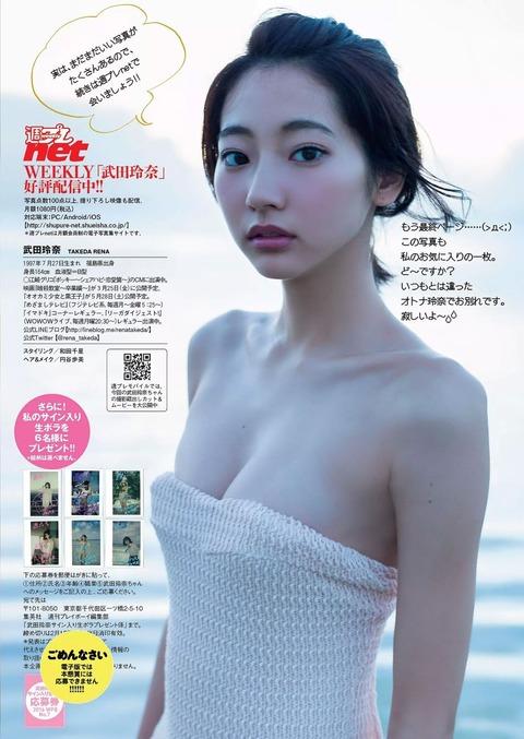 武田玲奈03017