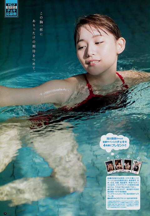 浅川梨奈09