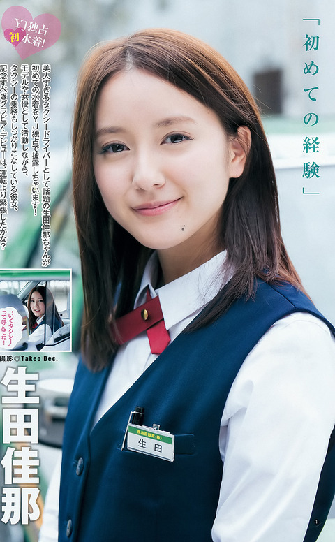 生田佳那02270