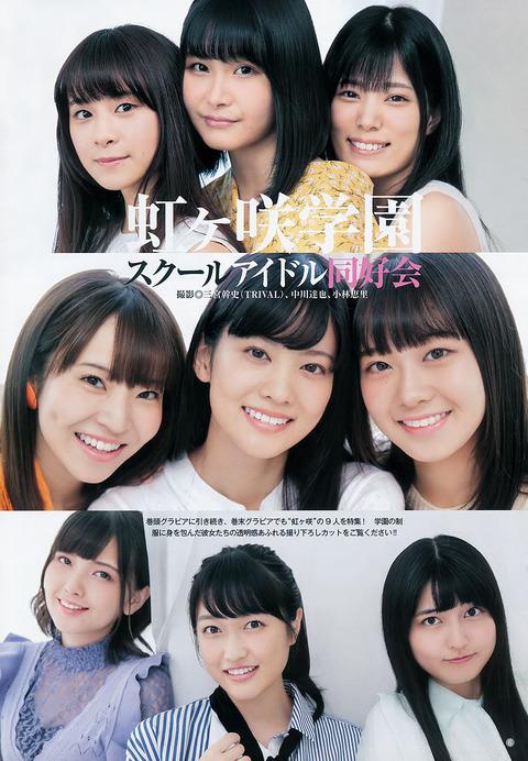虹ヶ咲学園006